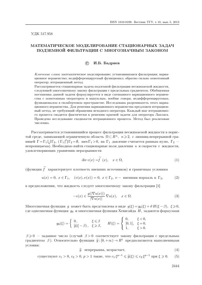 Линейные стационарные задачи фильтрации