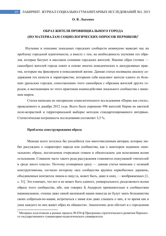 Город екатеринбург социология статья