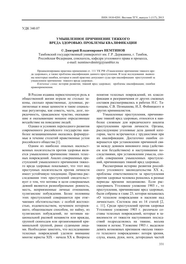 Статья 111 ук рф доклад 5016