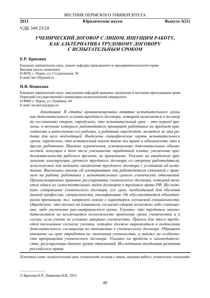 составление трудового договора практическое занятие