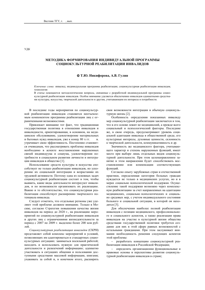 Предварительная модель индивидуальной программы социальной реабилитации