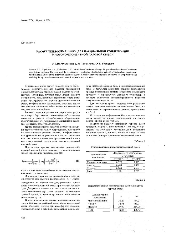 Расчет теплообменника для конденсации Кожухотрубный теплообменник Alfa Laval VLR7x20/89-3,0 Ейск