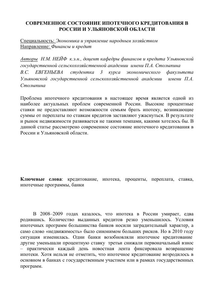 Ипотека без первоначального взноса ульяновск сбербанк