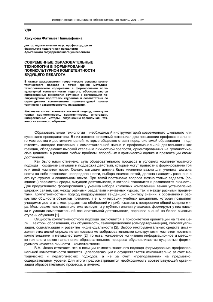 методики изучения поликультурной компетентности