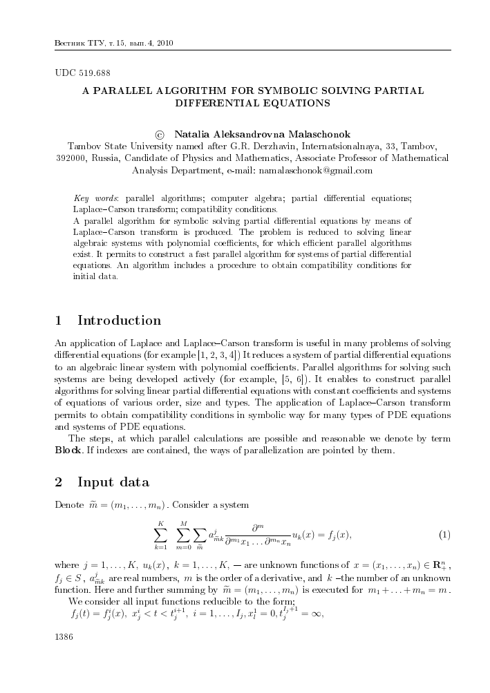 Параллельный алгоритм символьного решения дифференциальных уравнений