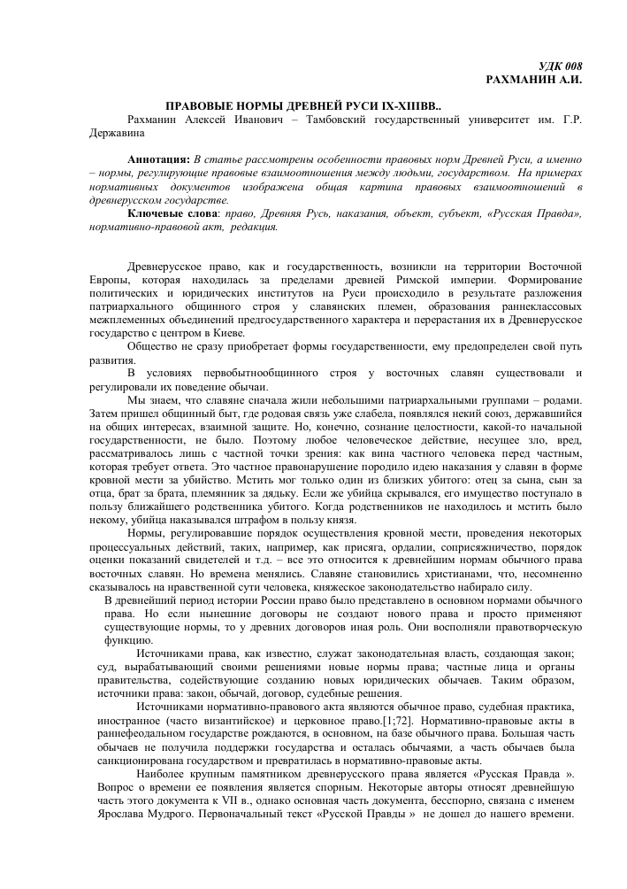 договор займа по русской правде