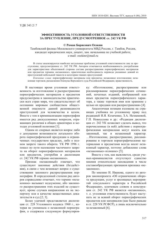 Порнография в российском ук