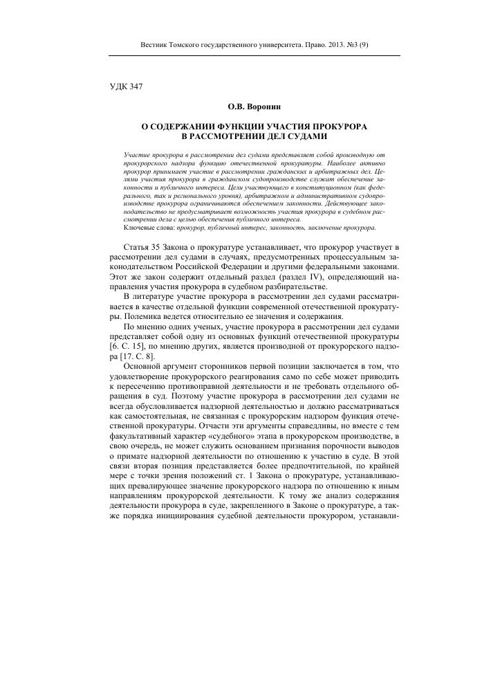 Участие прокурора в рассмотрении дел судами курсовая работа 5664