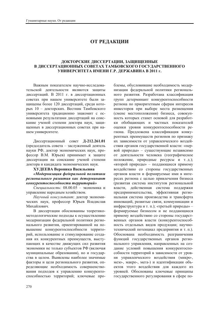 Докторские диссертации защищенные в диссертационных советах  Показать еще