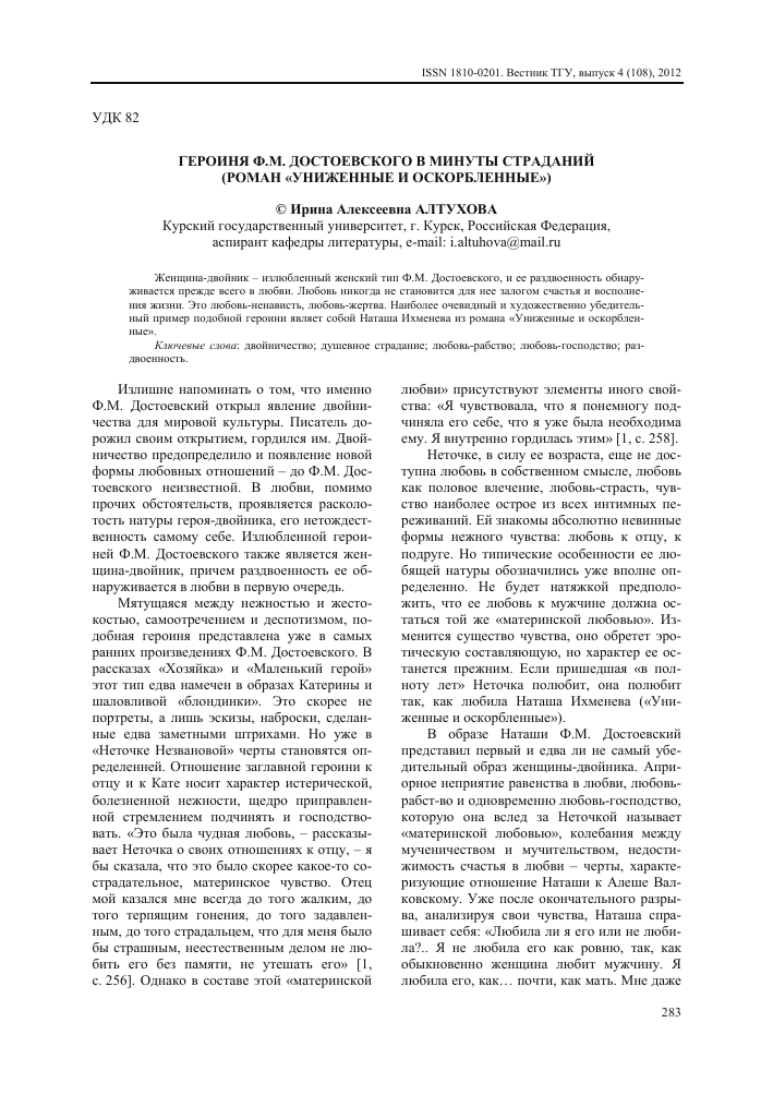 Героиня Ф М Достоевского в минуты страданий роман Униженные и  Показать еще