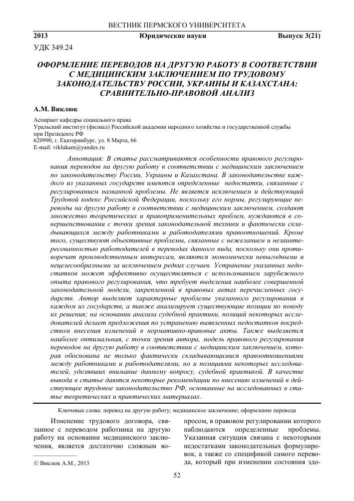 анализ перевода договора