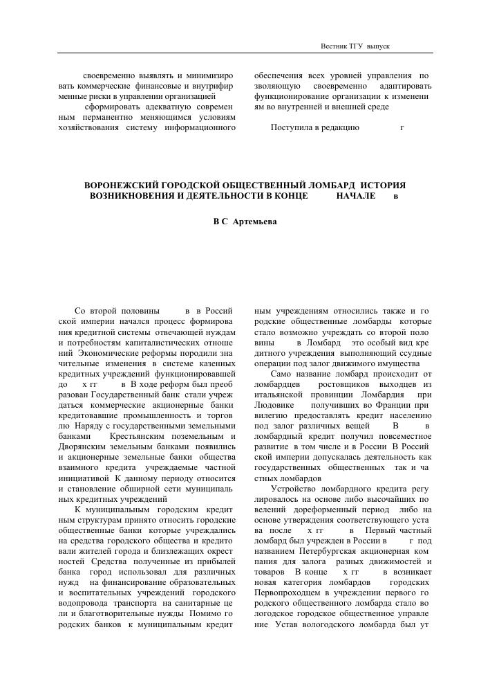 Похожие темы научных работ по истории и историческим наукам , автор научной  работы — Артемьева Виктория Станиславовна, fae69b8f5d2