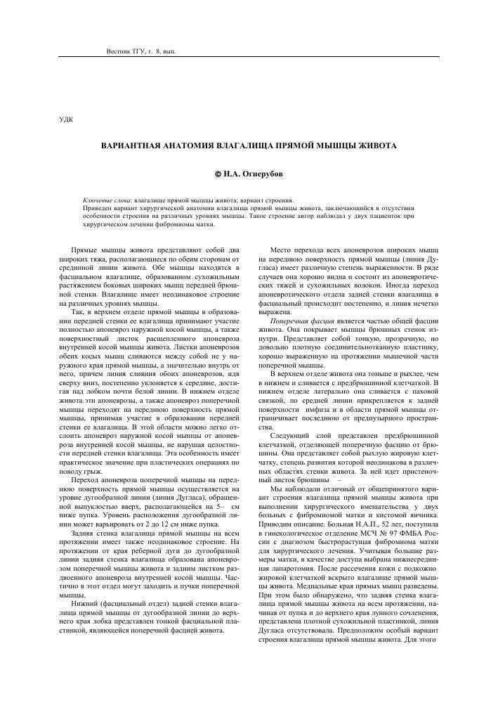 38c4a3a7c20a Вариантная анатомия влагалища прямой мышцы живота – тема научной ...