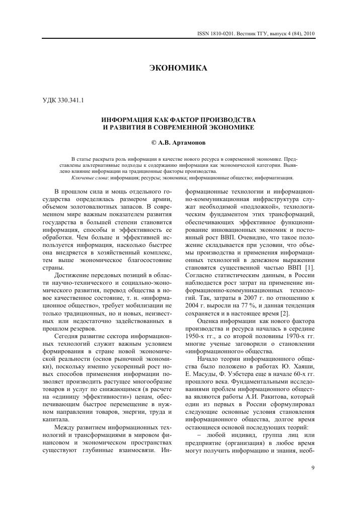 Эссе на тему информация как фактор производства 1447