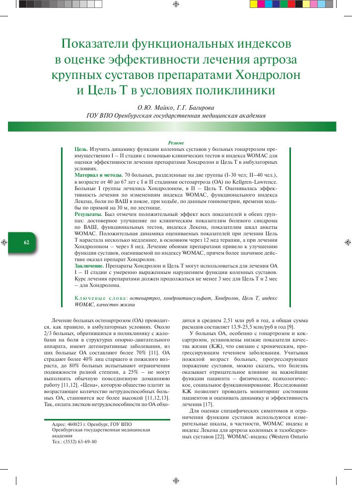 Показатели подвижности тазобедренного сустава методы лечения артроза коленного сустава народными средствами