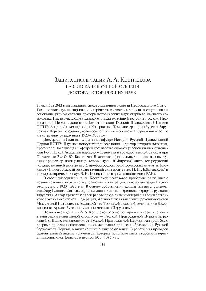 Защита диссертации А А Кострюкова на соискание ученой степени  Показать еще