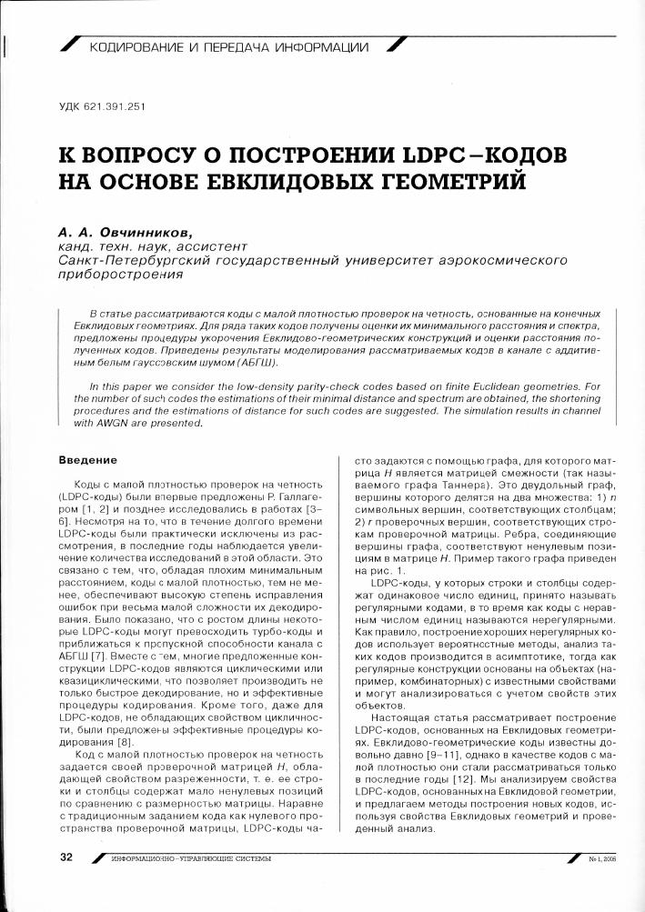 К вопросу о построении LDPC-кодов на основе Евклидовых геометрий