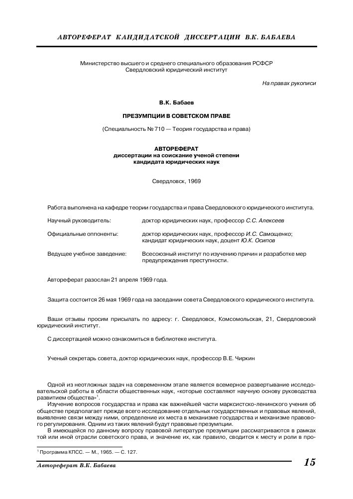 Автореферат кандидатской диссертации В К Бабаева тема научной  Показать еще