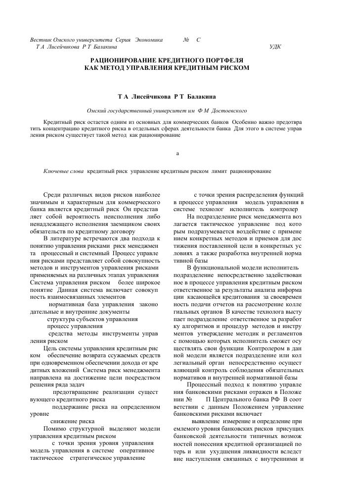 нормативы кредитного риска банка установлены в инструкции банка россии