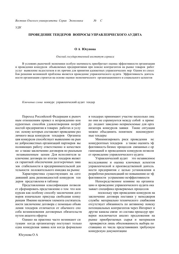 Должностная инструкция руководителя вексельного отдела