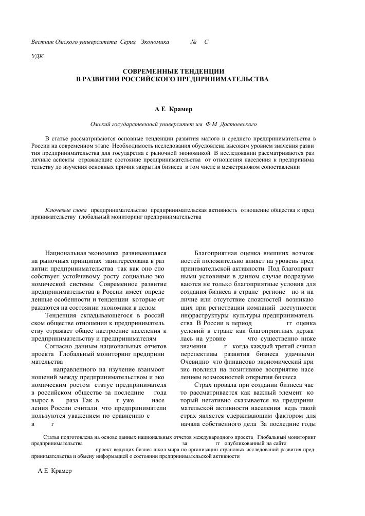 Основные аспекты регистрации предпринимательской деятельности