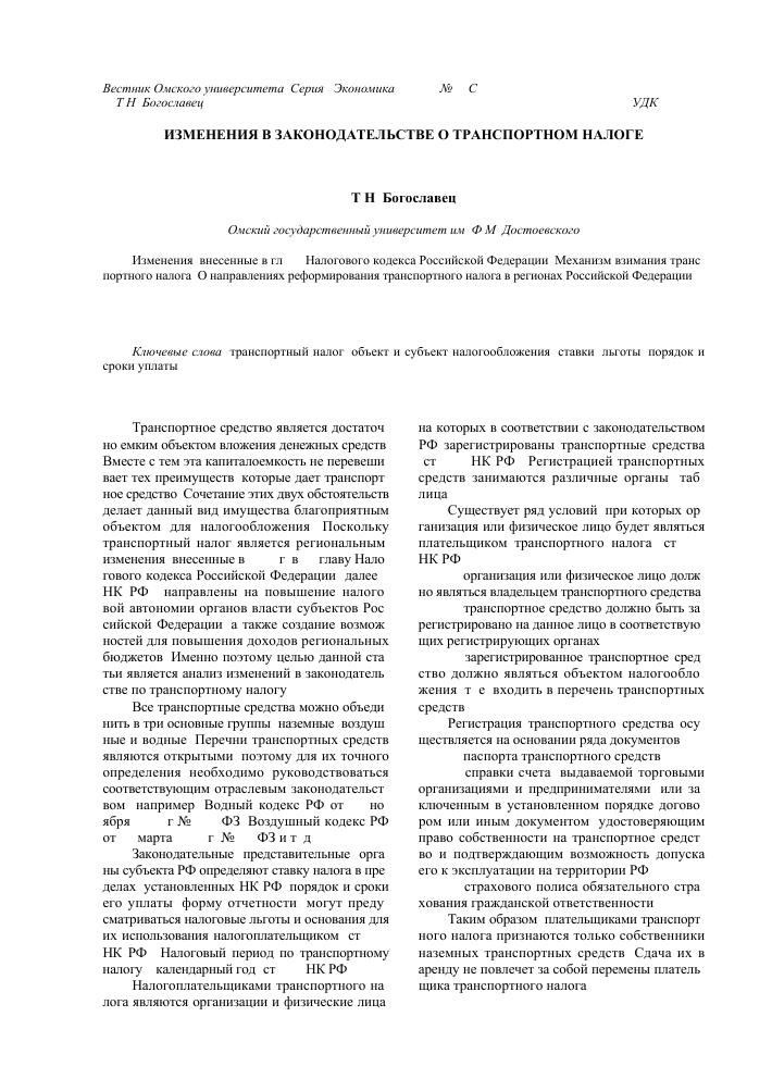 Транспортный налог 2010 ставки дагестан ставки на перевозки автотранспортом