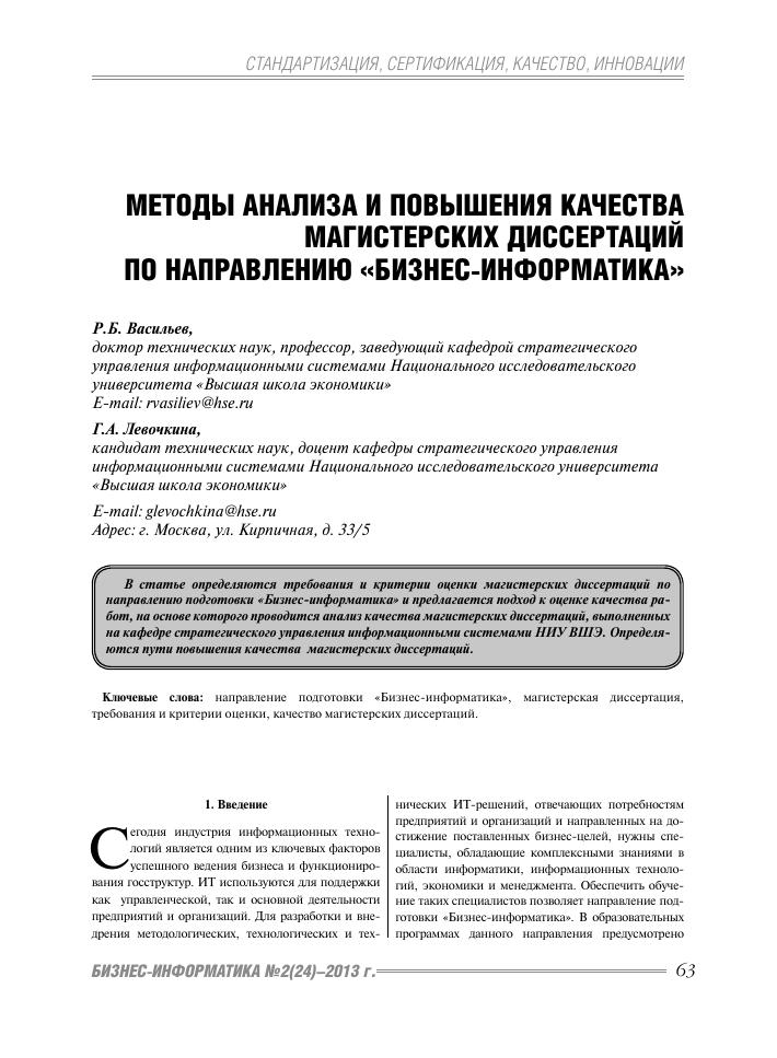 Методы анализа и повышения качества магистерских диссертаций по  Показать еще