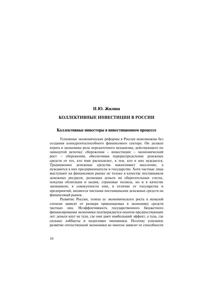 Инвесторы в новосибирске дающие займ