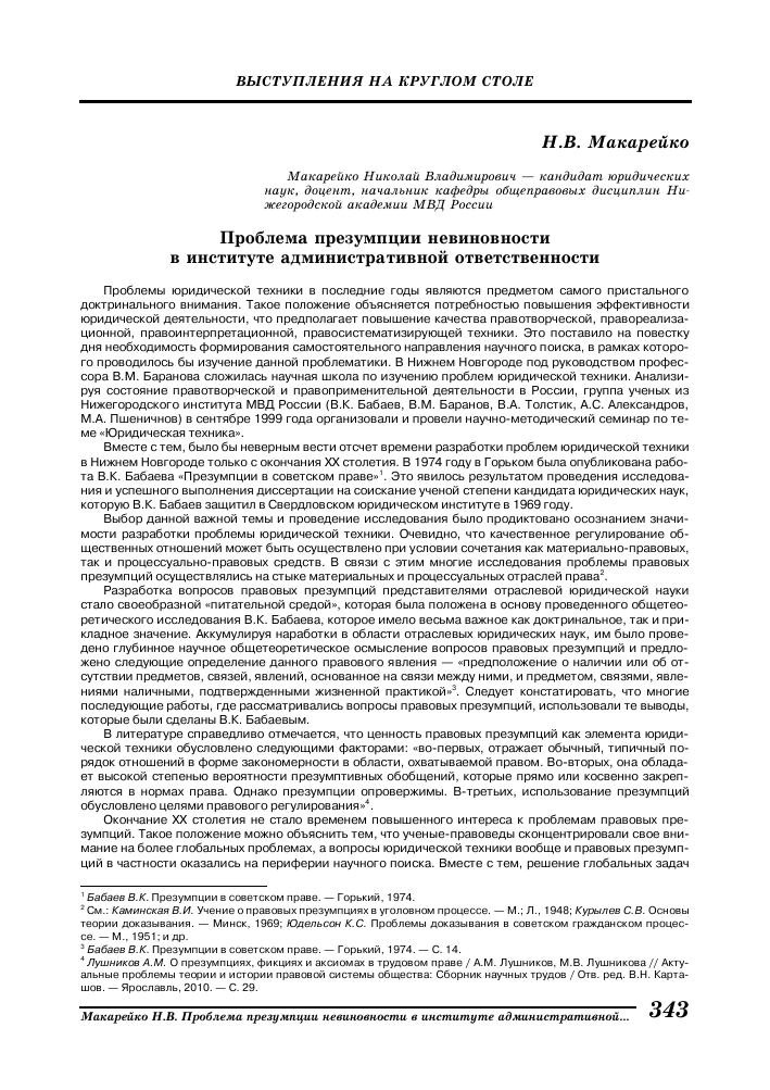 Учебник По Административной Юрисдикции