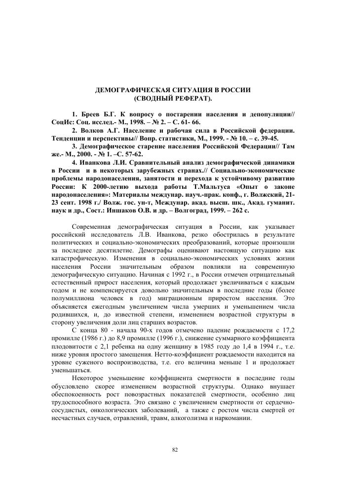 Демографическая проблема современной россии реферат 1364