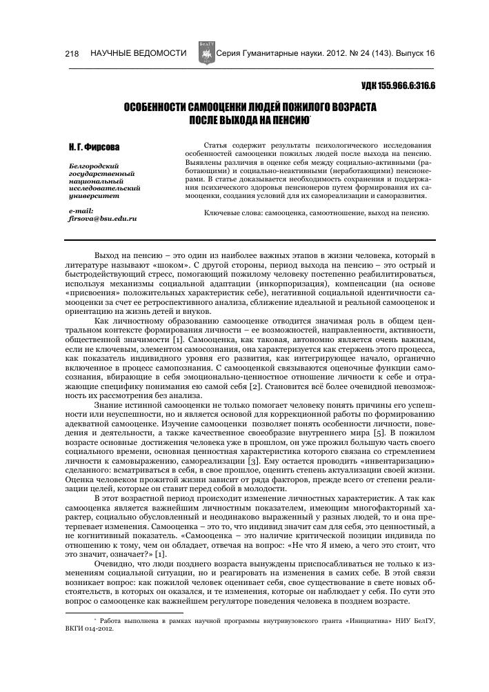 Анализ работы соцыального дома для пожилых дом для пожилых в домодедово