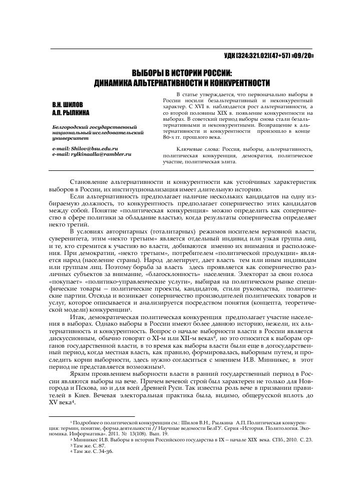 Темы научных докладов по истории россии 762