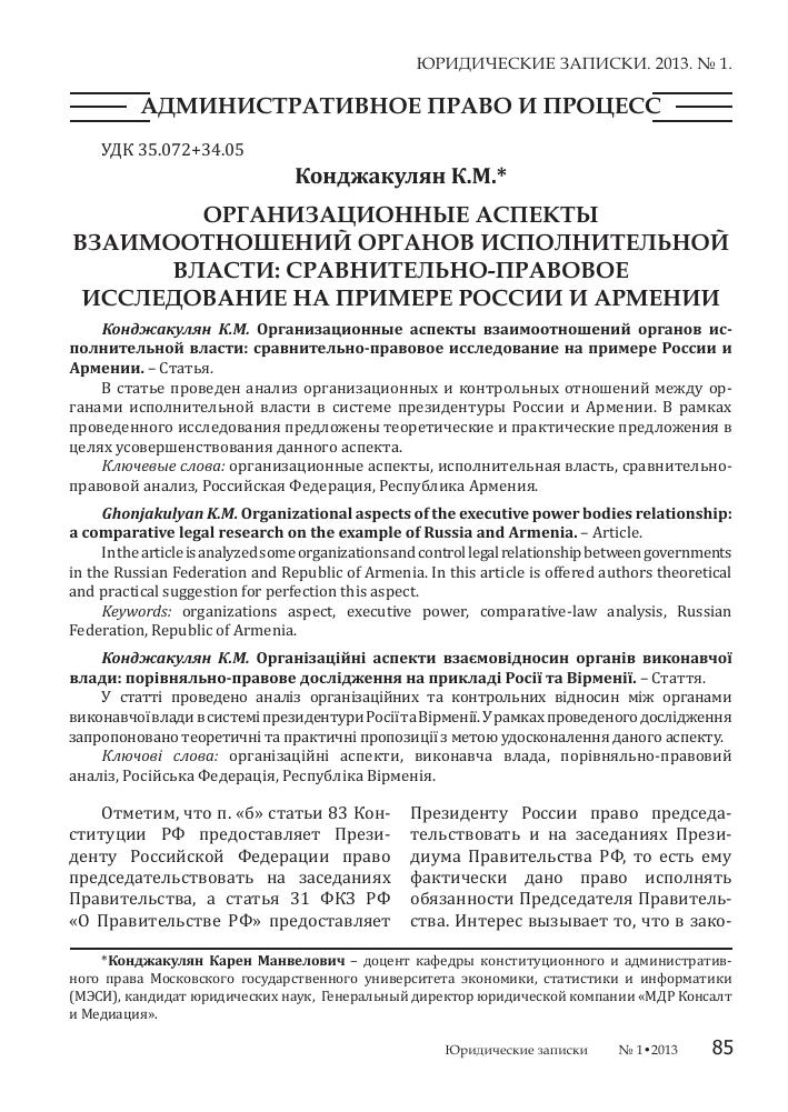 Схема органов виконавчои влади фото 115