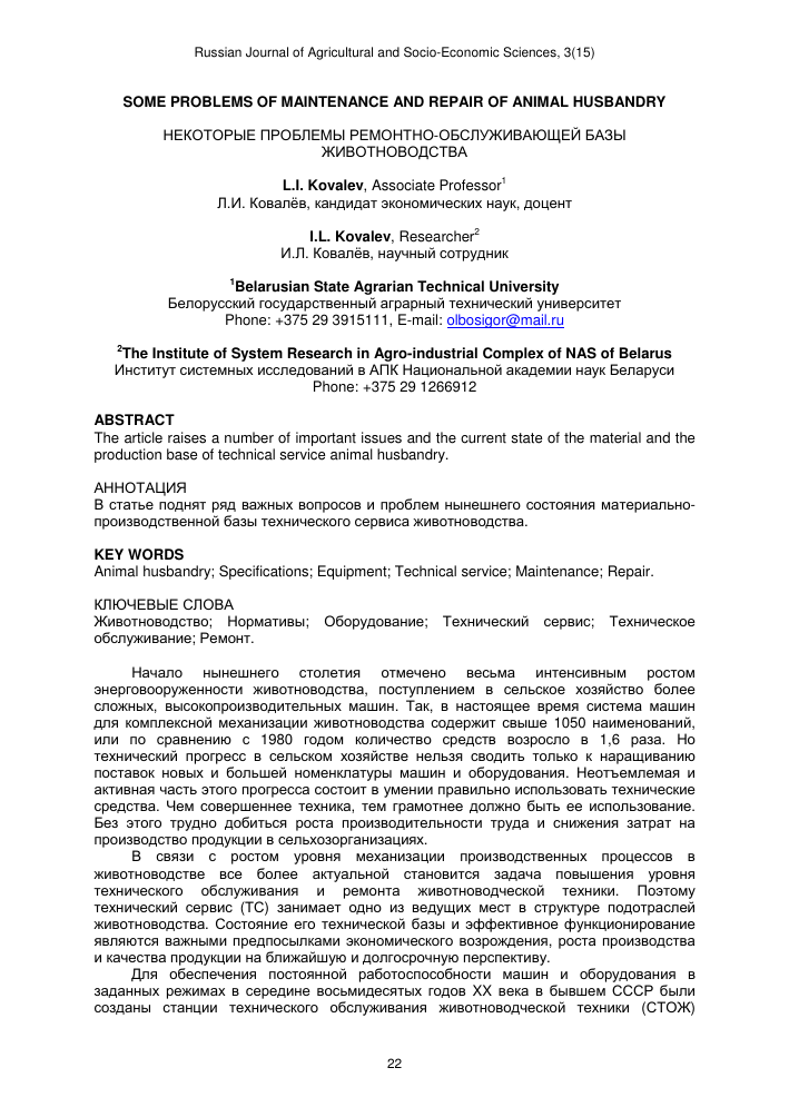 Equipment for animal husbandry in Russia: a selection of sites