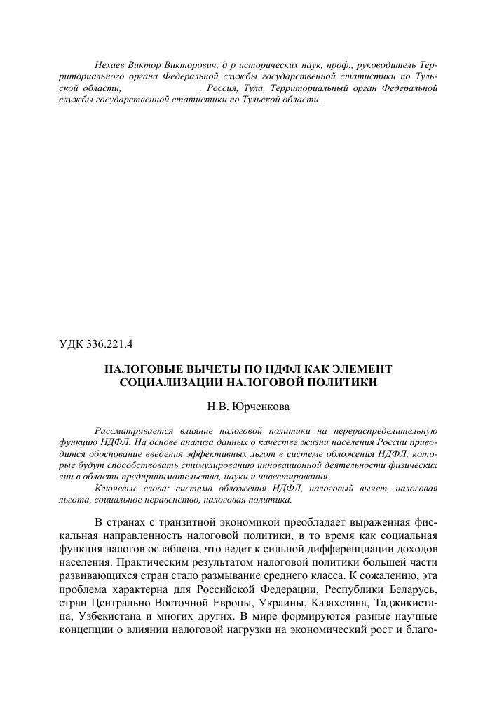 Система ставок по ндфл характеристику с места работы в суд Сокольническая 4-я улица