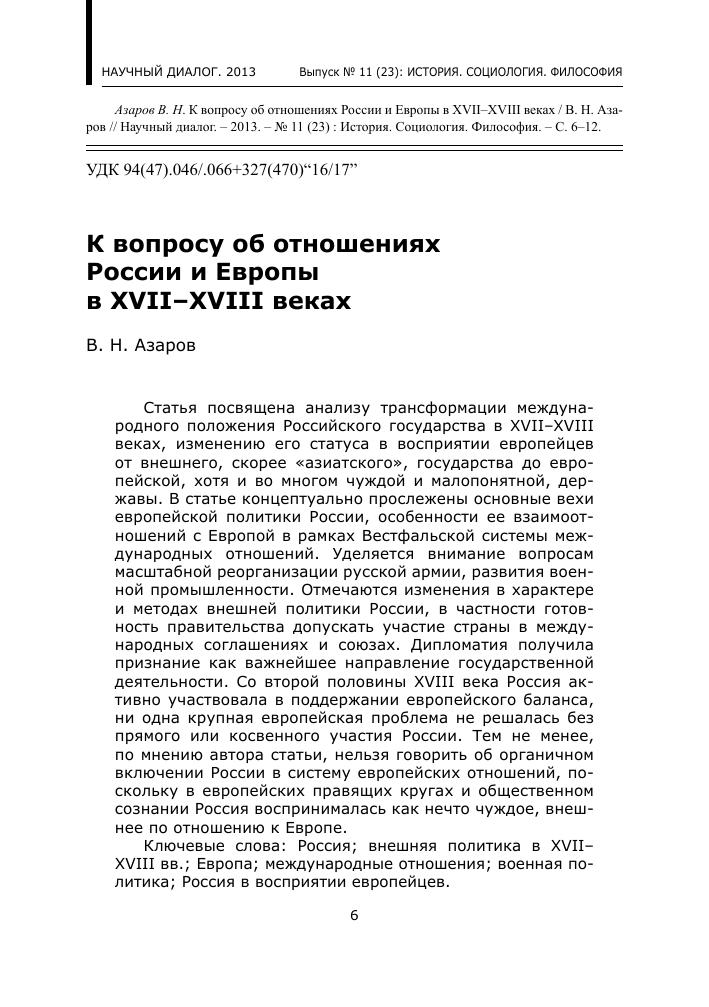 Россия в xvii веке успехи и проблемы реферат 854