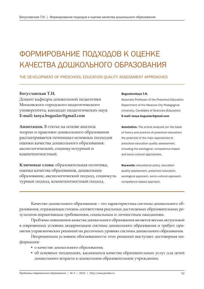 журнал дошкольного воспитания педагог- практик