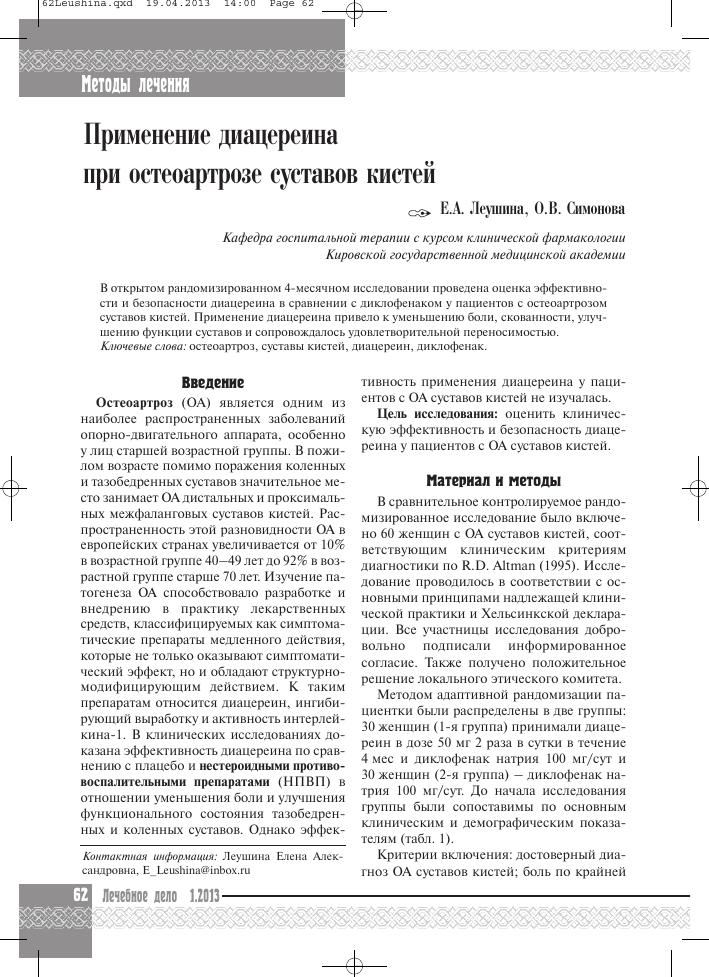 Рандомизированные исследования лечения суставов китайская методика лечения суставов