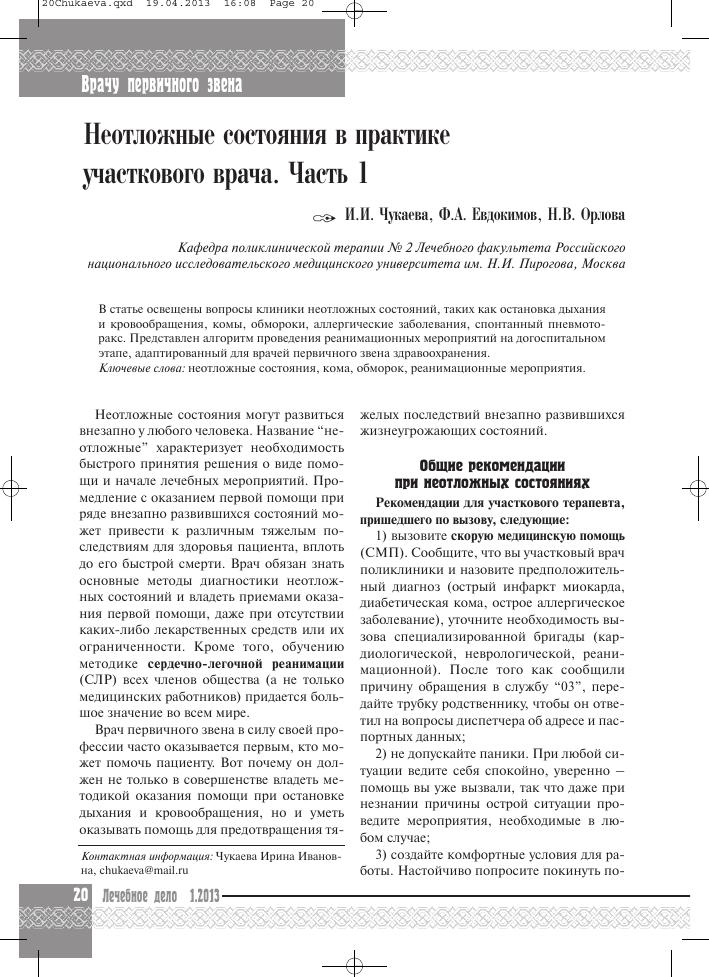 Неотложные состояния в практике участкового врача Часть тема  emergencies in primary care part 1