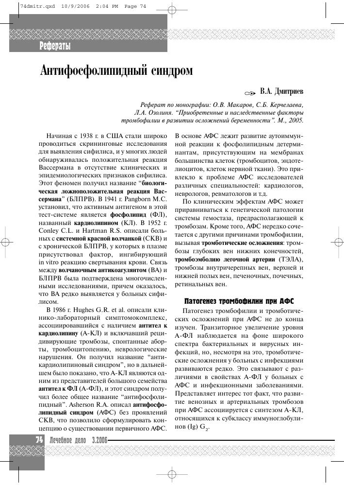 Антифосфолипидный синдром Реферат по монографии О В Макаров С  Показать еще