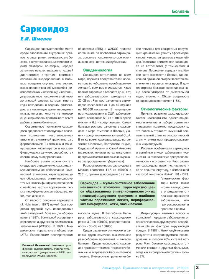 Саркоидоз легких научные статьи