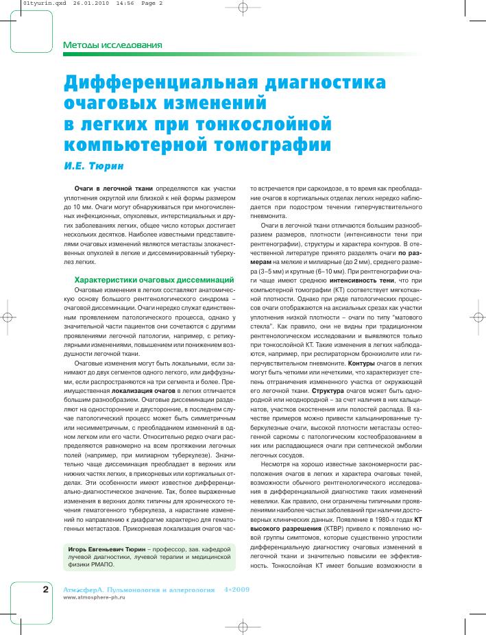 Линденбратен лучевая диагностика скачать бесплатно pdf