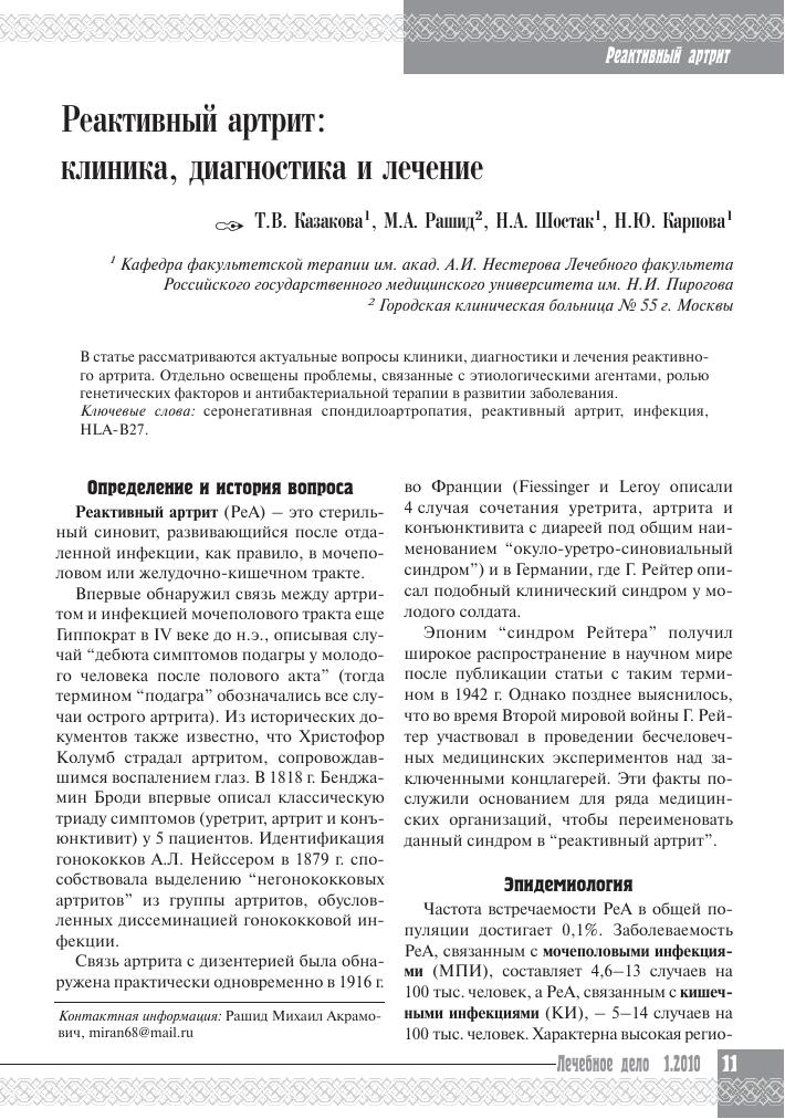 Медицина что такое анализ крови hlab-27 заявление на прикрепление к поликлинике бланк москва 2016