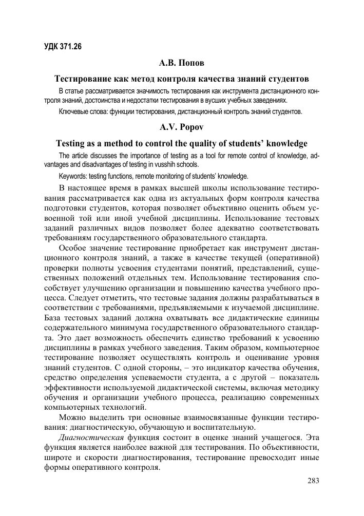 Реферат тестирование как метод педагогического контроля 4911