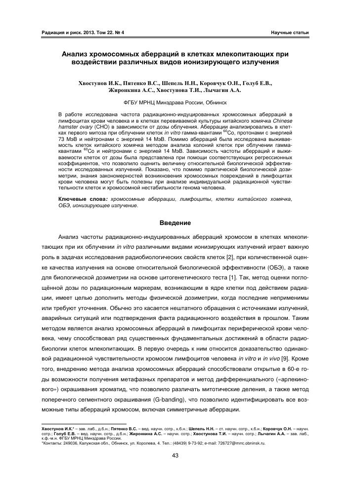 Анализ крови для определения полученной дозы радиации москва Реакция манту Бульвар Рокоссовского