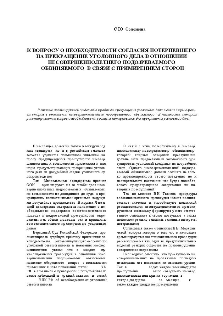 Комментарий к Ст. 111 УК РФ