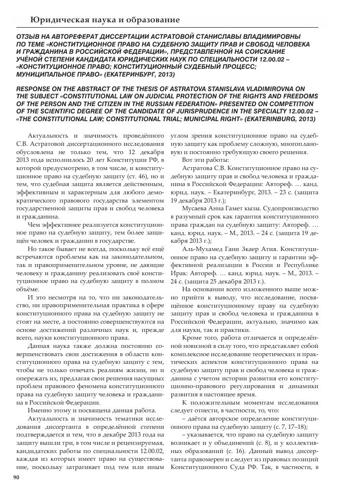 Отзыв на автореферат диссертации астратовой Станиславы  Показать еще