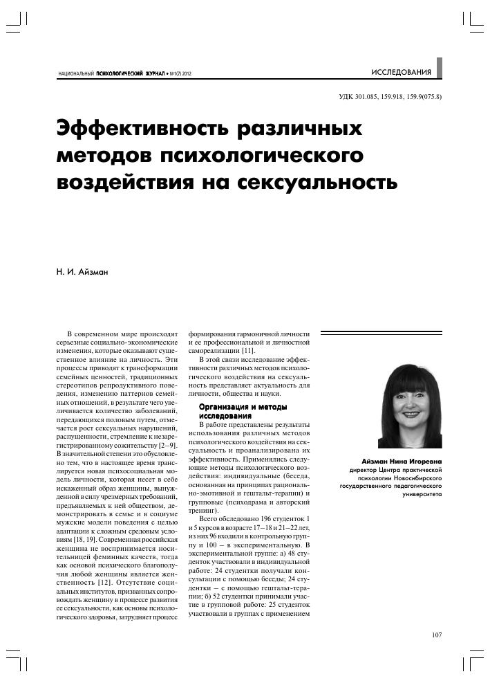 Формы методы и средства направленные на улучшение физического психологического и сексуального здоровья людей