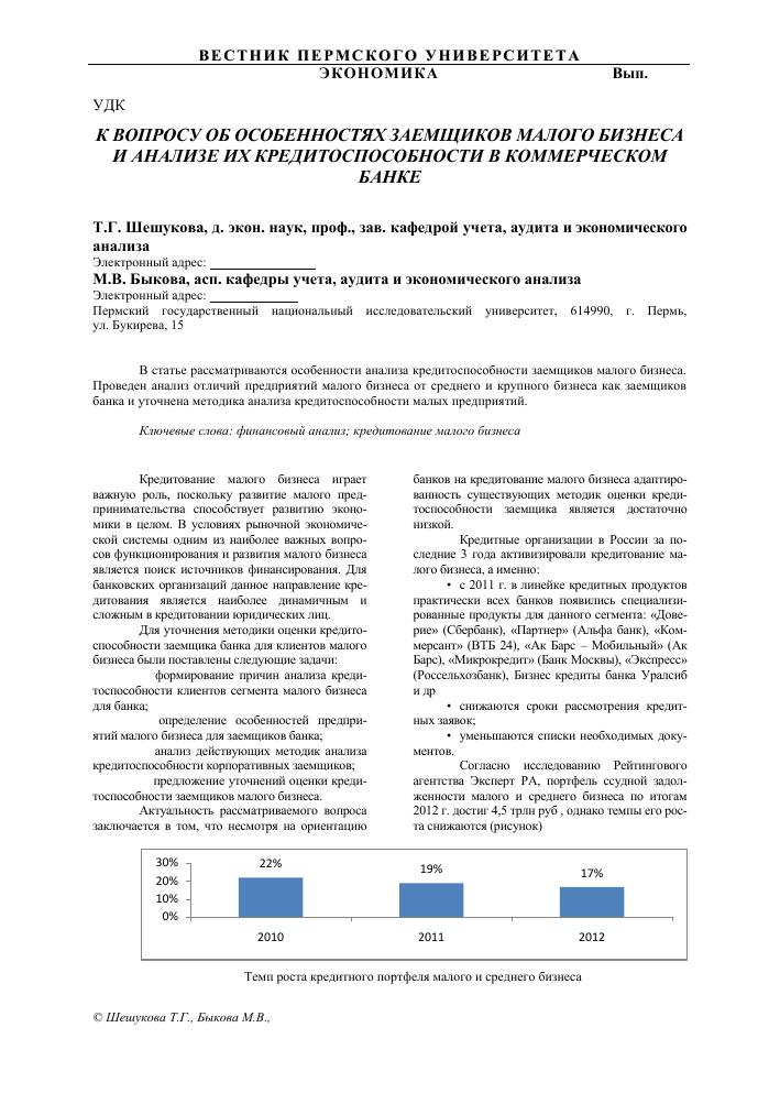 статья методика оценки кредитоспособности заемщика коммерческим банком