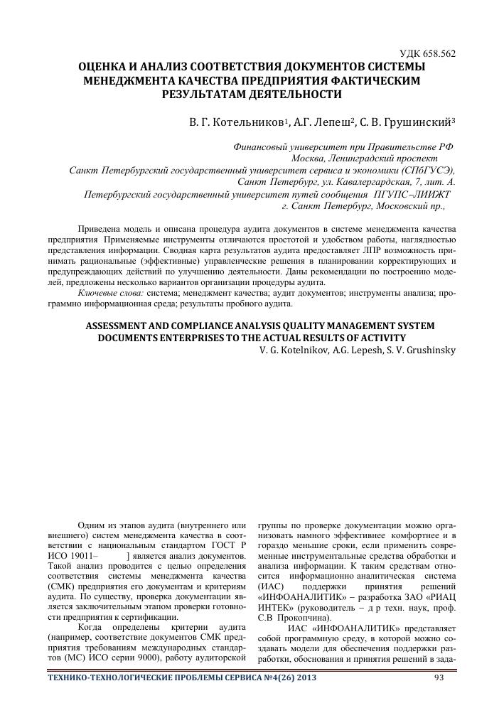 Сертификация смк есть оценка экологическая сертификация реферат